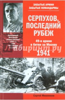 Серпухов. Последний рубеж. 49-я армия в битве за Москву