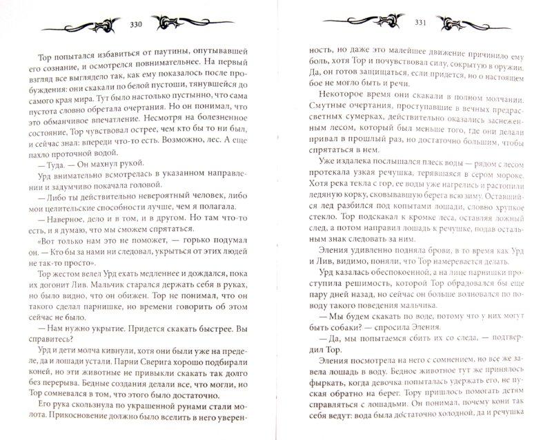 Иллюстрация 1 из 4 для Тор. Разрушитель - Вольфганг Хольбайн | Лабиринт - книги. Источник: Лабиринт