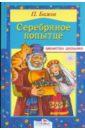 Бажов Павел Петрович Серебряное копытце голубая змейка