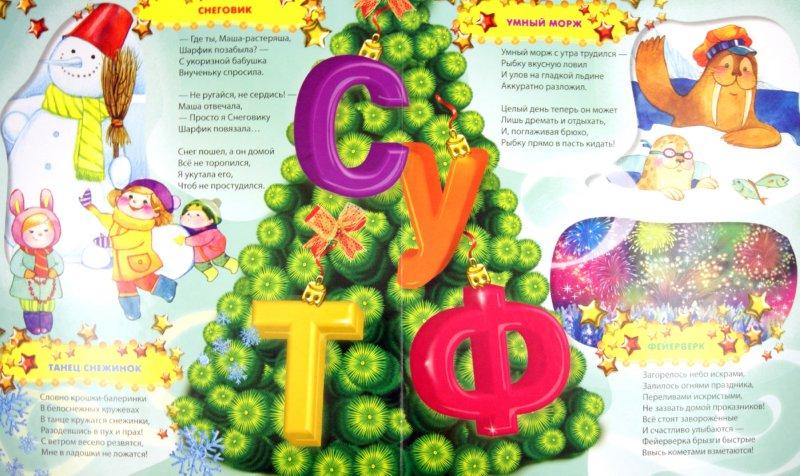 Иллюстрация 1 из 13 для Азбука Деда Мороза - Наталья Скороденко | Лабиринт - книги. Источник: Лабиринт