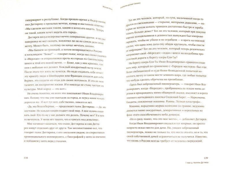 Иллюстрация 1 из 10 для И ботаники делают бизнес. 2-е изд. - Максим Котин | Лабиринт - книги. Источник: Лабиринт