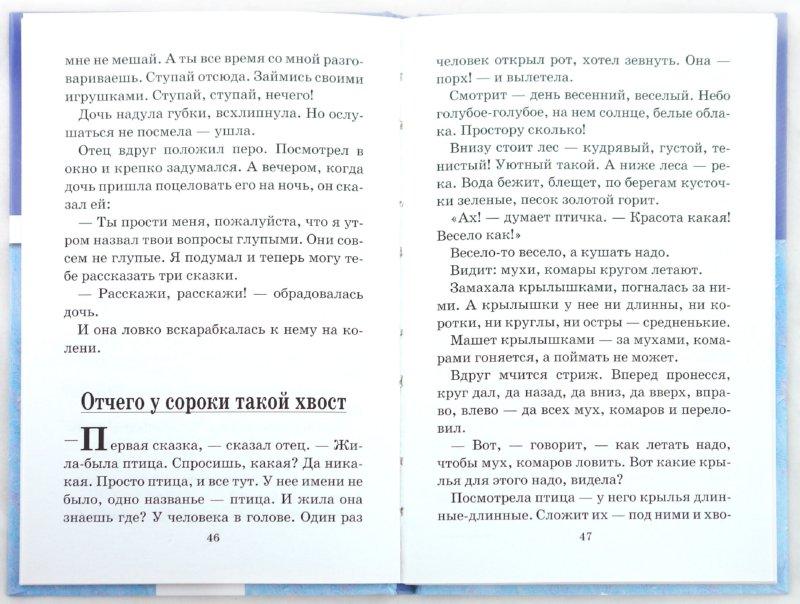 Иллюстрация 1 из 18 для Синичкин календарь - Виталий Бианки   Лабиринт - книги. Источник: Лабиринт