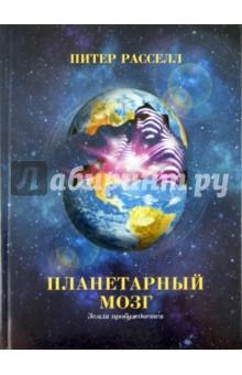 Планетарный мозг: Земля пробуждается