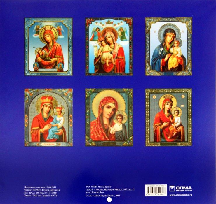 """Иллюстрация 1 из 2 для Календарь 2012 """"Пресвятая Богородица""""   Лабиринт - сувениры. Источник: Лабиринт"""