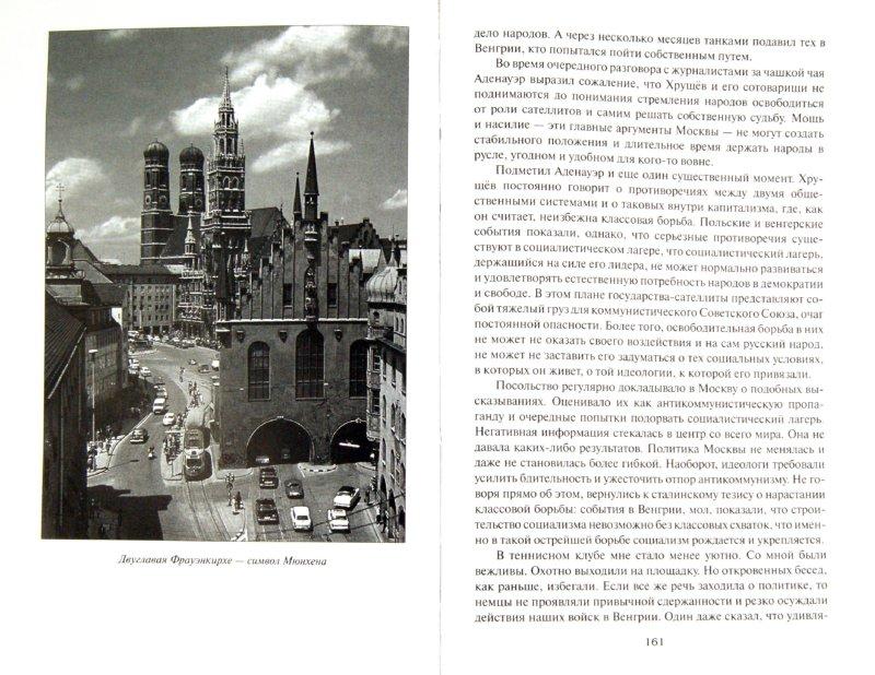 Иллюстрация 1 из 9 для Из жизни молодого дипломата - Всеволод Ежов   Лабиринт - книги. Источник: Лабиринт