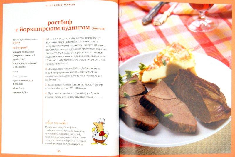 Иллюстрация 1 из 7 для Вкусные рецепты со всего света | Лабиринт - книги. Источник: Лабиринт