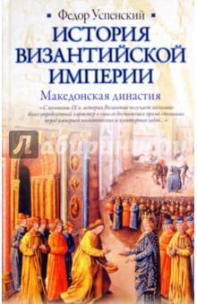История Византийской империи. Македонская династия история византии часть 1 историки византии хрестоматия