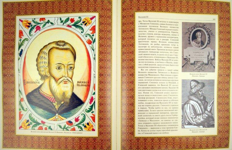 Иллюстрация 1 из 18 для Великая Россия - Владимир Бутромеев | Лабиринт - книги. Источник: Лабиринт