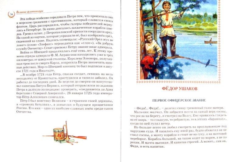 Иллюстрация 1 из 47 для Великие флотоводцы - Олег Тихомиров | Лабиринт - книги. Источник: Лабиринт