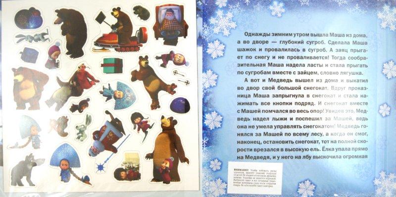 Иллюстрация 1 из 17 для Зима. Маша и Медведь. Книжка с магнитными картинками | Лабиринт - книги. Источник: Лабиринт