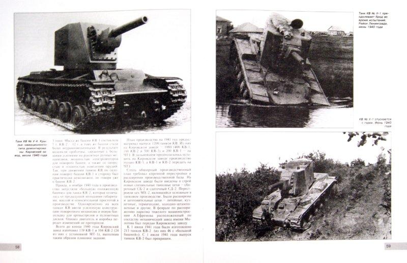Иллюстрация 1 из 16 для Штурмовые танки Второй Мировой - Михаил Барятинский   Лабиринт - книги. Источник: Лабиринт