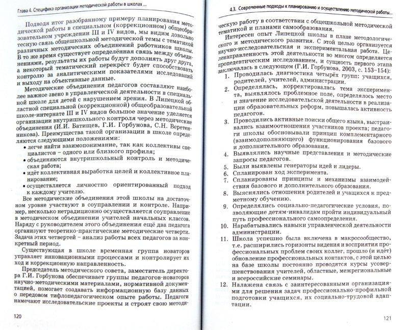 Иллюстрация 1 из 6 для Организация коррекционно-педагогического процесса в школе для слепых и слабовидящих детей - Борис Тупоногов | Лабиринт - книги. Источник: Лабиринт