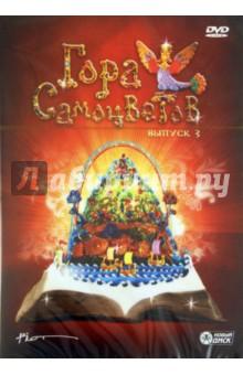 Гора Самоцветов. Выпуск 3 (DVD)