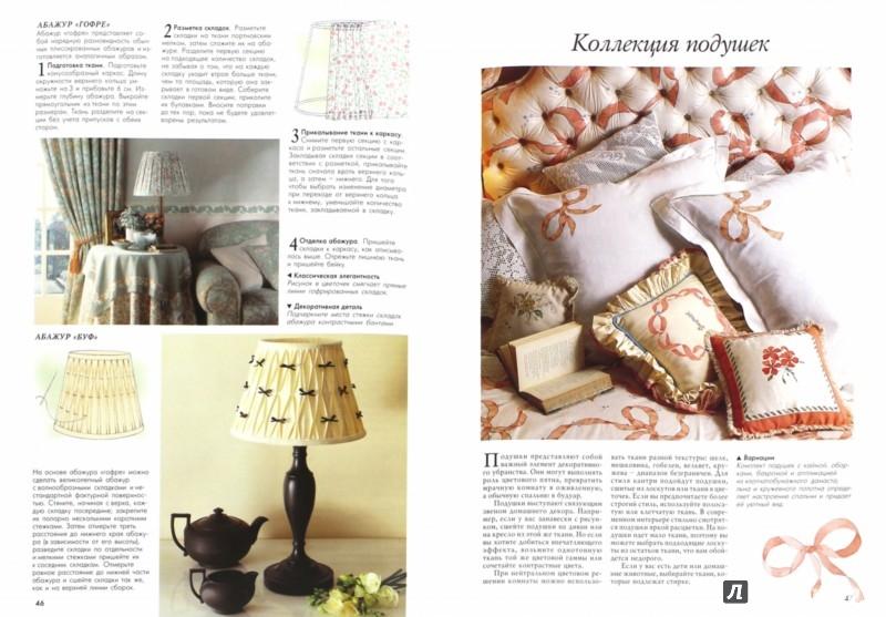 Иллюстрация 1 из 44 для Аксессуары из ткани. Ламбрекены, занавески, чехлы для мебели | Лабиринт - книги. Источник: Лабиринт