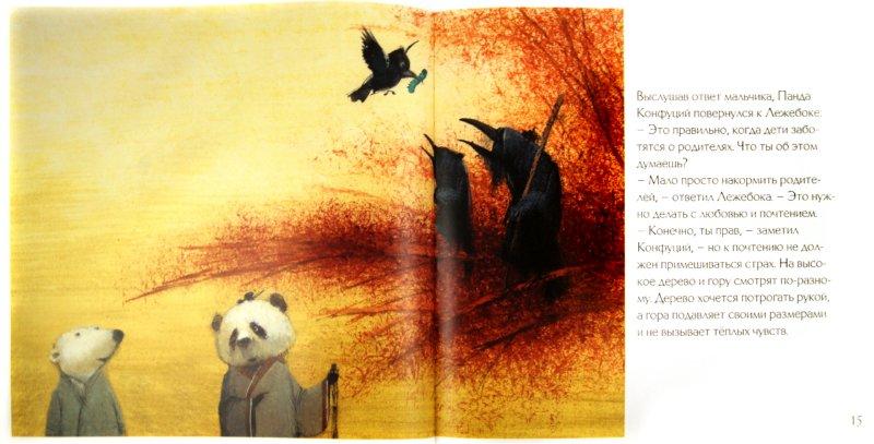 Иллюстрация 1 из 52 для Панда Конфуций. Притчи и сказки | Лабиринт - книги. Источник: Лабиринт