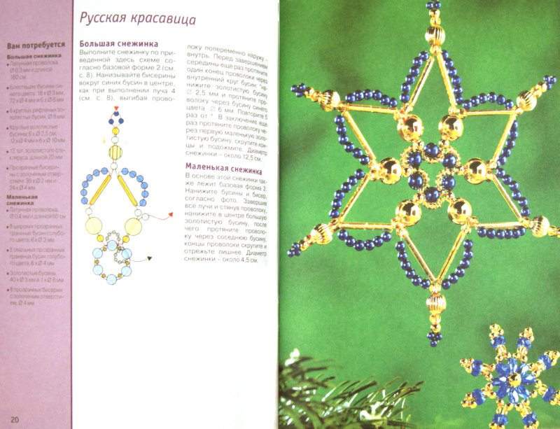 Иллюстрация 1 из 15 для Снежинки из бусин, бисера и стекляруса - Хоффманн, Бюрги | Лабиринт - книги. Источник: Лабиринт