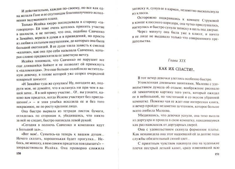 Иллюстрация 1 из 9 для Парфетки и мовешки - Татьяна Лассунская-Наркович   Лабиринт - книги. Источник: Лабиринт