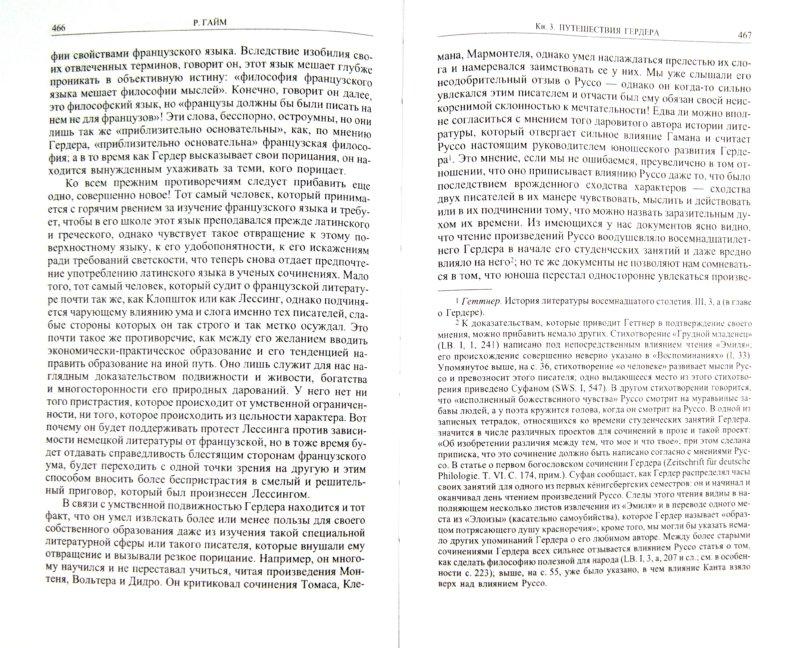 Иллюстрация 1 из 5 для Гердер, его жизнь и сочинения. Том 1 - Рудольф Гайм | Лабиринт - книги. Источник: Лабиринт