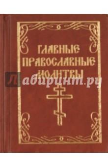 Главные православные молитвы