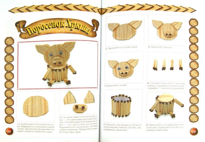 Иллюстрация 1 из 36 для Фантазии из спичек - Алина Диброва | Лабиринт - книги. Источник: Лабиринт