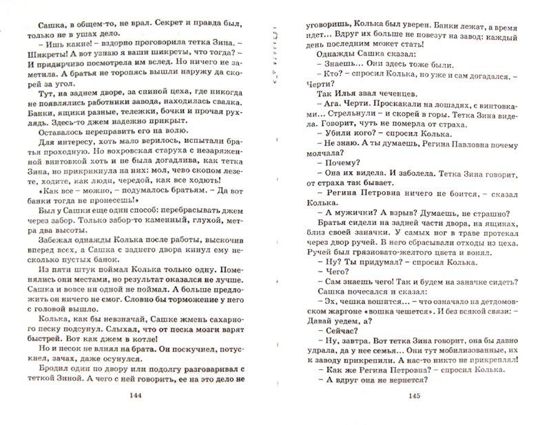 Иллюстрация 1 из 12 для Ночевала тучка золотая - Анатолий Приставкин   Лабиринт - книги. Источник: Лабиринт