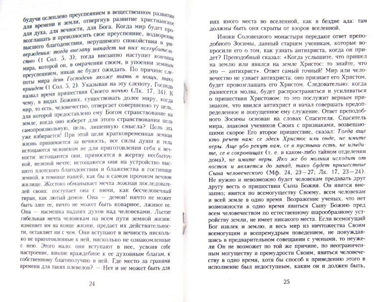 Иллюстрация 1 из 8 для О кончине мира - Игнатий Брянчанинов | Лабиринт - книги. Источник: Лабиринт