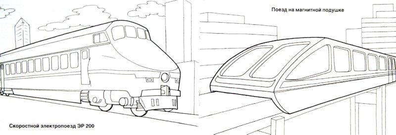 Иллюстрация 1 из 22 для Железнодорожный транспорт   Лабиринт - книги. Источник: Лабиринт