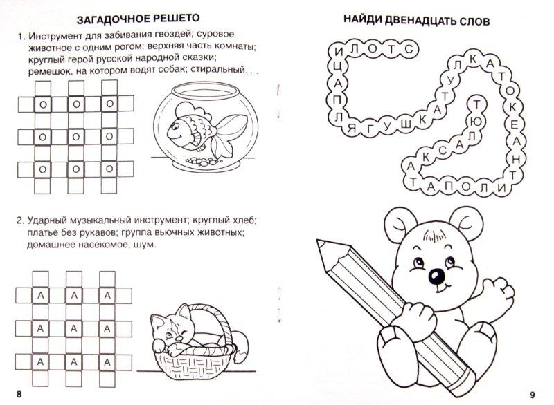 Иллюстрация 1 из 10 для Книга игр и кроссвордов - М. Дружинина | Лабиринт - книги. Источник: Лабиринт