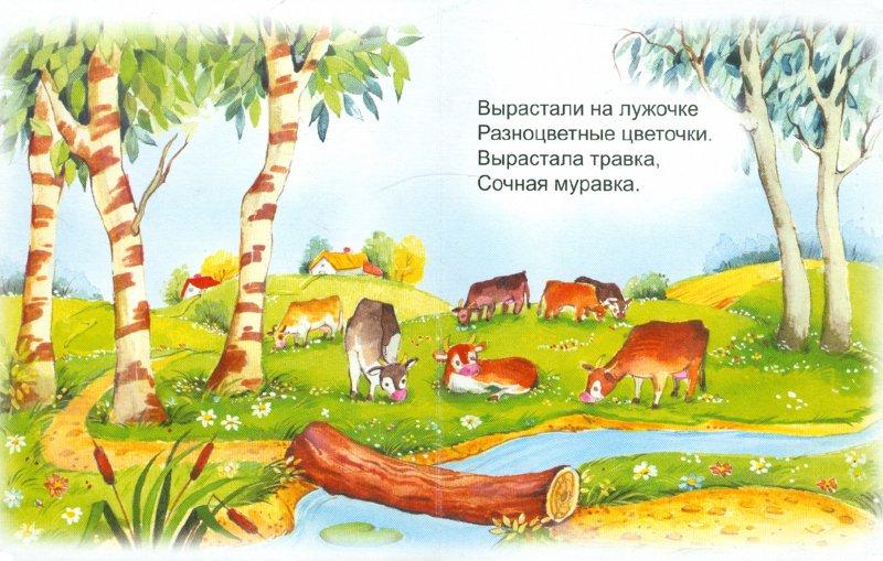 Иллюстрация 1 из 7 для Коровки - Татьяна Тонина | Лабиринт - книги. Источник: Лабиринт