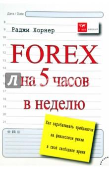 FOREX на 5 часов в неделю: как зарабатывать трейдингом на финансовом рынке в свободное время forex b016 6607