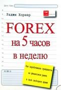 FOREX на 5 часов в неделю: как зарабатывать трейдингом на финансовом рынке в свободное время