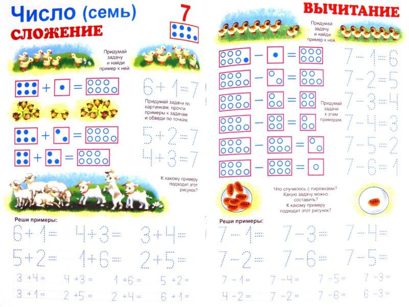 Иллюстрация 1 из 16 для Мои печатные прописи. СЧЕТ. Учусь вычислять - О. Кучеренко | Лабиринт - книги. Источник: Лабиринт