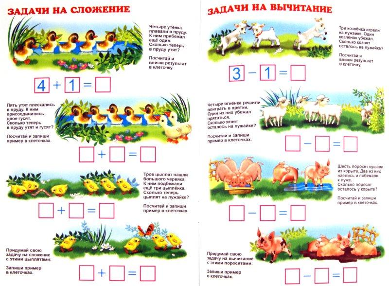 Иллюстрация 1 из 12 для Посмотри вокруг. ПОИГРАЕМ-ПОСЧИТАЕМ - О. Кучеренко   Лабиринт - книги. Источник: Лабиринт