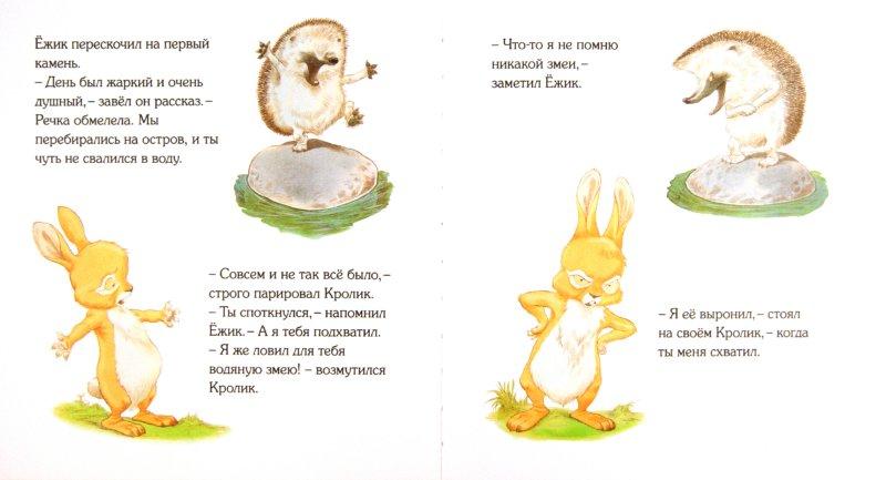 Иллюстрация 1 из 29 для А ну-ка, вспоминай! - Пол Стюарт   Лабиринт - книги. Источник: Лабиринт