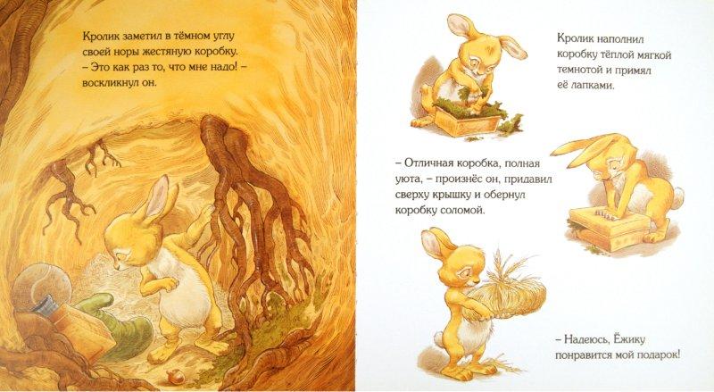 Иллюстрация 1 из 44 для Подарки в День рождения - Пол Стюарт | Лабиринт - книги. Источник: Лабиринт