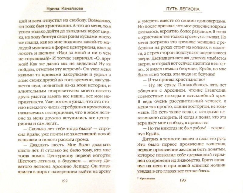Иллюстрация 1 из 3 для Орел легиона - Ирина Измайлова   Лабиринт - книги. Источник: Лабиринт