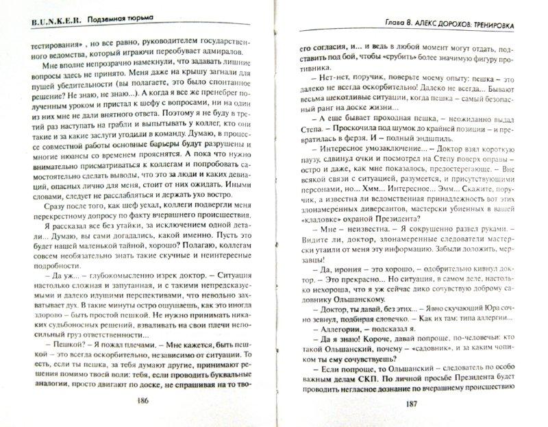 Иллюстрация 1 из 10 для Подземная тюрьма - Лев Пучков | Лабиринт - книги. Источник: Лабиринт