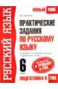 Практические задания по русскому языку для подготовки к урокам и ГИА. 6 класс, Шуваева Алла Вячеславовна