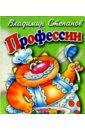 Степанов Владимир Александрович Профессии