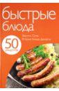 50 рецептов. Быстрые блюда недорого