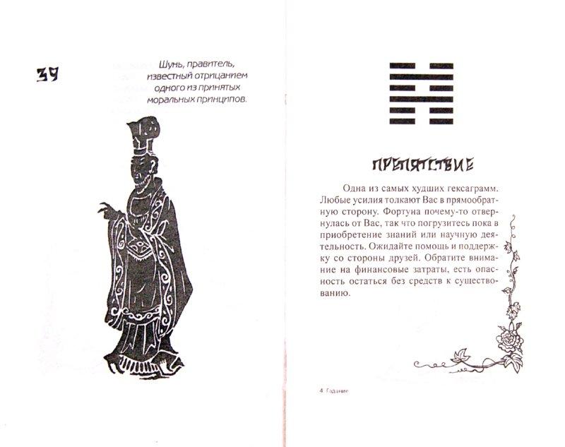 Иллюстрация 1 из 15 для Гадание по книге перемен | Лабиринт - книги. Источник: Лабиринт