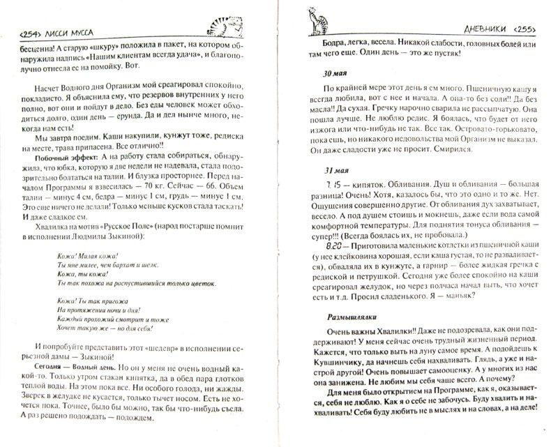 Иллюстрация 1 из 7 для Полное руководство по выделке собственной Шкурки - Мусса Лисси | Лабиринт - книги. Источник: Лабиринт
