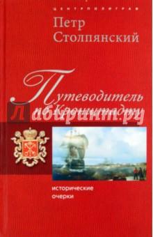 Путеводитель по Кронштадту. Исторические очерки