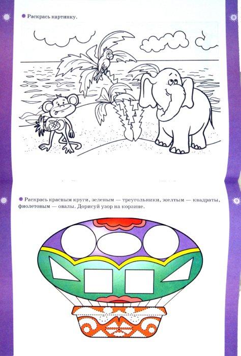 Иллюстрация 1 из 12 для Рисую сам. Тренировка руки для детей 4-5 лет | Лабиринт - книги. Источник: Лабиринт