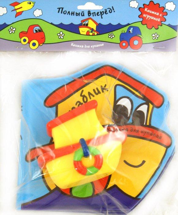 Иллюстрация 1 из 7 для Книжка для купания с игрушкой. Кораблик - Лариса Бурмистрова | Лабиринт - книги. Источник: Лабиринт