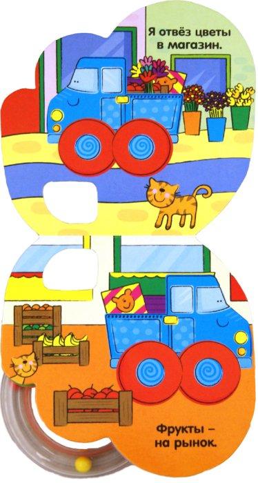 Иллюстрация 1 из 9 для Книжка-погремушка. Добрый грузовичок - Кристина Бутенко   Лабиринт - книги. Источник: Лабиринт