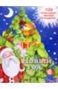 Бурмистрова Л., Мороз В. Новогодняя книжка с наклейками Новый год бурмистрова л овечка книжка малышка с вырубкой