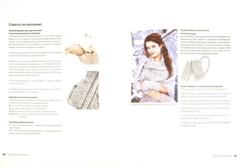 Иллюстрация 1 из 28 для Теплые вещи для холодной зимы. Оригинальные вязанные модели - Ингалилль Юханссон | Лабиринт - книги. Источник: Лабиринт