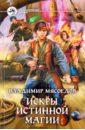 Искры истинной магии, Мясоедов Владимир Михайлович