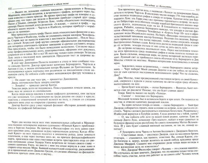 Иллюстрация 1 из 18 для Собрание сочинений в одном томе - Роберт Штильмарк | Лабиринт - книги. Источник: Лабиринт